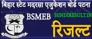 bsmeb result 2021