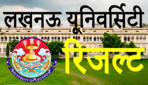 Lucknow University Result
