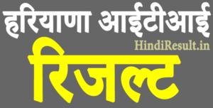 Haryana ITI Result 2021