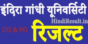 IGU Meerpur Result 2021