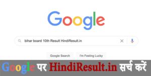 bihar-board-10th-result-hindiresult
