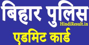 Bihar Police Admit Card 2021