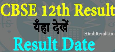 cbseresults.nic.in 2021 12th result
