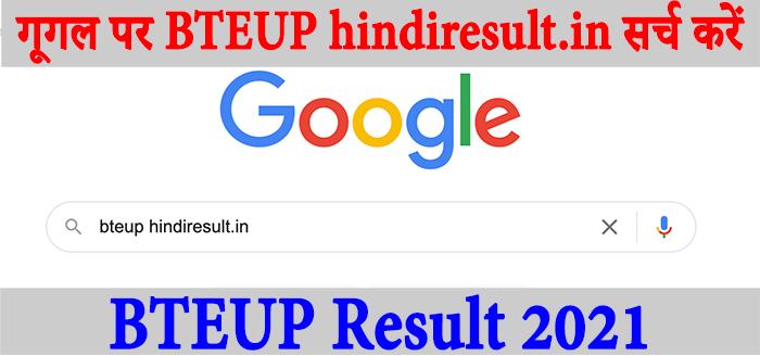 BTEUP परिणाम 2021