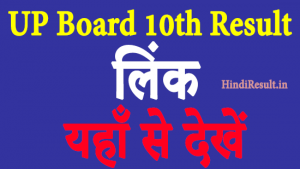www.upresults.nic.in 2021 10th Result