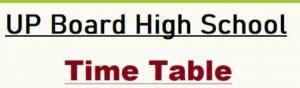 यूपी बोर्ड 10वीं एग्जाम डेट